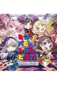 (CD)「BanG Dream! ガルパ☆ピコ」テーマソング ピコっと!パピっと!!ガルパ☆ピコ!!!