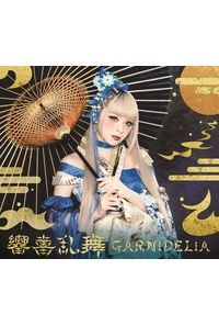 (CD)響喜乱舞(初回生産限定盤)/GARNiDELiA
