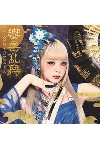 (CD)響喜乱舞(通常盤)/GARNiDELiA