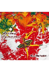 (CD)「悪偶 -天才人形-」オープニングテーマ prima dynamis/電気式華憐音楽集団