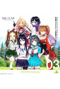 (CD)温泉むすめ ドラマCD Vol.3『北海道 Collection 北海道湯けむり横断記』
