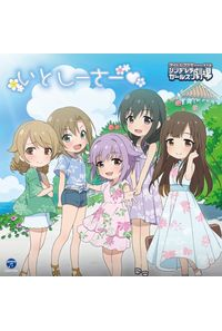(CD)THE IDOLM@STER CINDERELLA GIRLS LITTLE STARS! いとしーさー▼