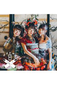 (CD)「Back Street Girls -ゴクドルズ-」オープニング&エンディングテーマ ゴクドルミュージック(初回限定盤)/ゴクドルズ虹組