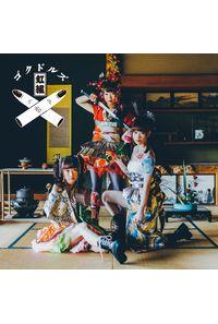 (CD)「Back Street Girls -ゴクドルズ-」オープニング&エンディングテーマ ゴクドルミュージック(通常盤)/ゴクドルズ虹組