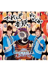 (CD)CINDERELLA PARTY! でれぱ音頭 \ドンドンカッ/