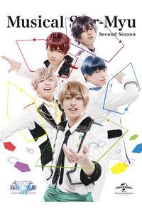 (DVD)ミュージカル「スタミュ」-2ndシーズン-