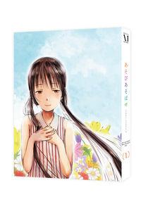 (DVD)あそびあそばせ 1