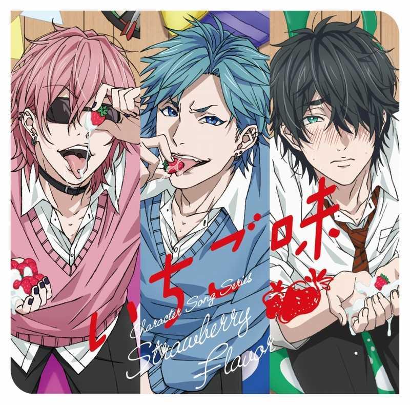 (CD)ヤリチン☆ビッチ部 キャラクターソングシリーズ 「いちご味」