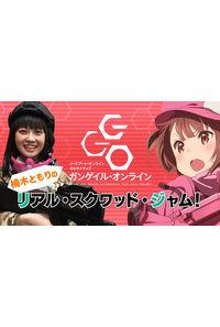 (DVD)DVD「楠木ともりのリアル・スクワッド・ジャム!」