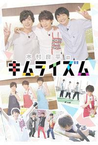 (DVD)木村良平のキムライズム