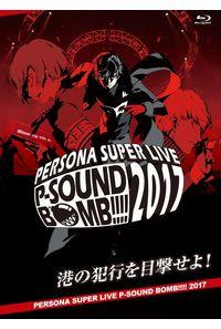 (BD)PERSONA SUPER LIVE P-SOUND BOMB !!!! 2017 ~港の犯行を目撃せよ!~