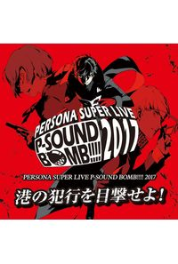 (CD)PERSONA SUPER LIVE P-SOUND BOMB !!!! 2017 ~港の犯行を目撃せよ!~