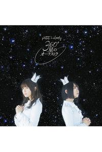 (CD)「七星のスバル」オープニングテーマ 360°星のオーケストラ(通常盤)/petit milady