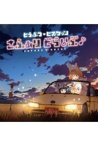 (CD)さふぁりどらいぶ♪(通常盤)/どうぶつビスケッツ