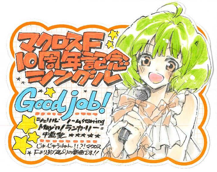 (CD)マクロスF 10周年記念シングル Good job!/シェリル・ノーム starring May'n/ランカ・リー=中島愛