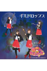 (CD)ギルドロップス ~ colors from 『ギルドフレンズ』