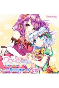 (CD)りりくる Rainbow Stage!!! ~Pure Dessert~ Vol.6「Because of You」