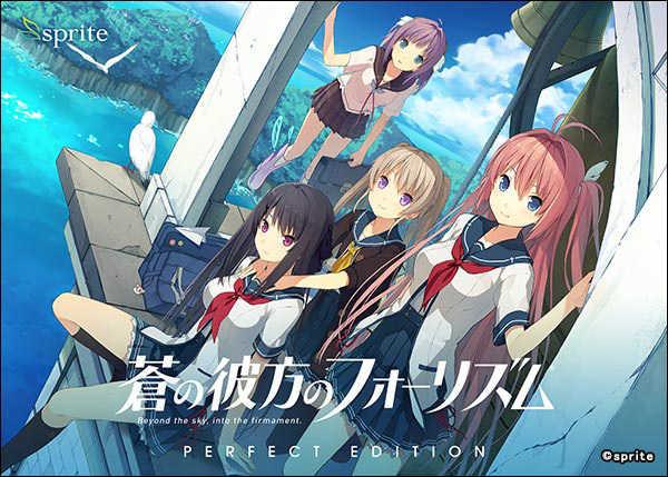 (PC)蒼の彼方のフォーリズム Perfect Edition