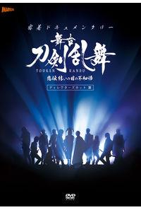 (DVD)密着ドキュメンタリー 舞台「刀剣乱舞」悲伝 結いの目の不如帰 ディレクターズカット篇