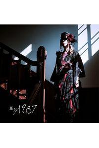(CD)1987(初回限定盤)/亜沙