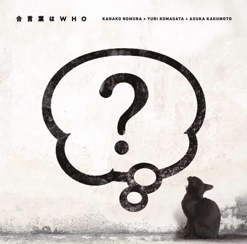 (CD)「だれ?らじ」主題歌CD 合言葉はWHO