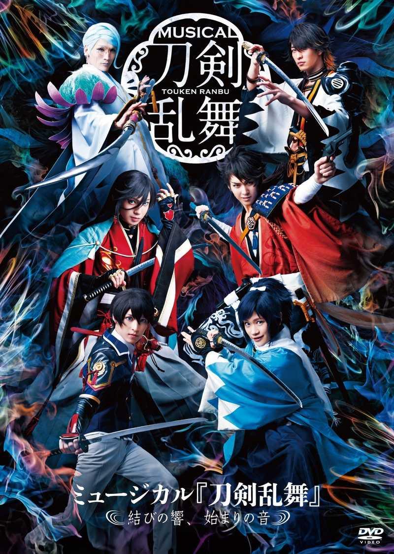 (DVD)ミュージカル「刀剣乱舞」 ~結びの響、始まりの音~