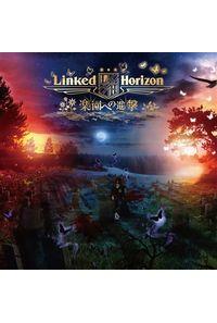 (CD)「進撃の巨人」Season 3エンディングテーマ収録 楽園への進撃 初回盤/Linked Horizon