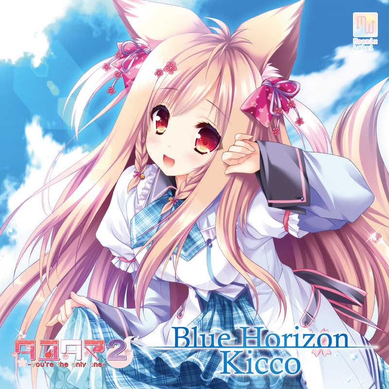 (CD)PS4/PSVita版「タユタマ2 -you're the only one-」テーマソング Blue Horizon(B2タペストリー付き数量限定版)/Kicco