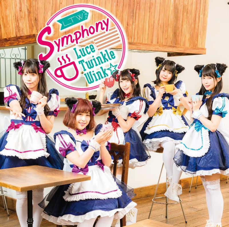 (CD)「ネコぱらOVA 仔ネコの日の約束」主題歌 Symphony(通常盤B)/Luce Twinkle Wink☆