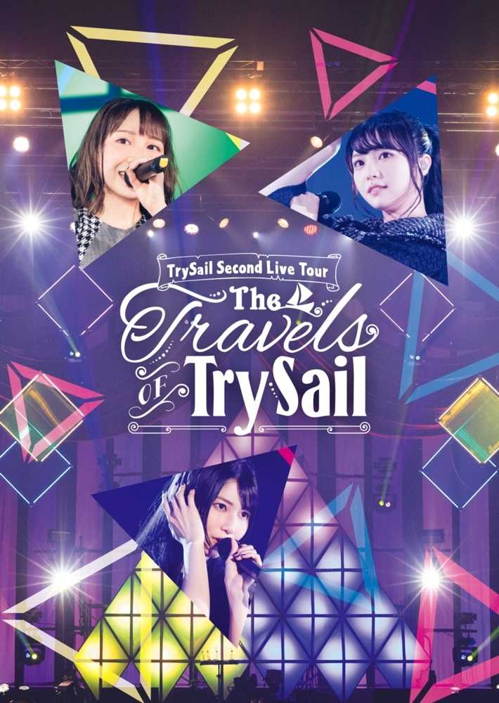 """(BD)TrySail Second Live Tour """"The Travels of TrySail""""(初回生産限定盤)"""