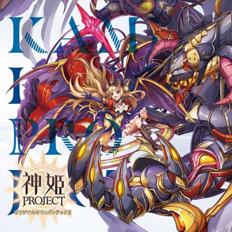 (CD)神姫PROJECT オリジナルサウンドトラックII