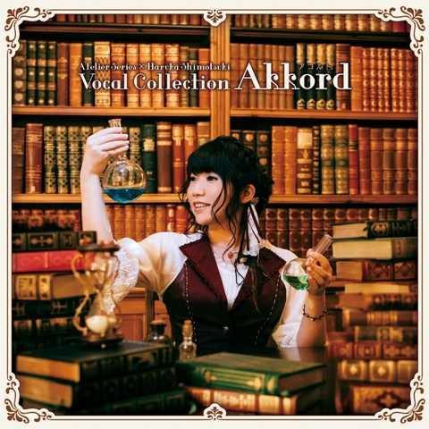 (CD)アトリエシリーズ×霜月はるかボーカルコレクション「Akkord-アコルト-」