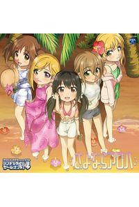 (CD)「アイドルマスター シンデレラガールズ劇場 3rd SEASON」エンディングテーマ THE IDOLM@STER CINDERELLA GIRLS LITTLE STARS! さよならアロハ