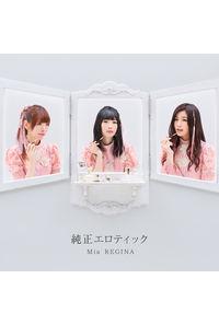 (CD)「閃乱カグラ SHINOVI MASTER -東京妖魔篇-」エンディングテーマ 純正エロティック/Mia REGINA