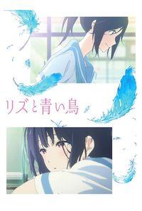 (DVD)リズと青い鳥 通常版