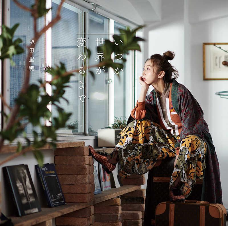 (CD)「寄宿学校のジュリエット」エンディングテーマ いつか世界が変わるまで(通常盤)/飯田里穂