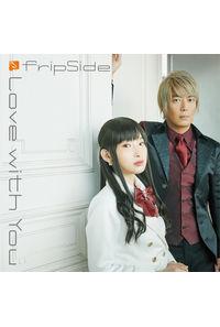 (CD)「寄宿学校のジュリエット」オープニングテーマ Love with You(通常盤)/fripSide