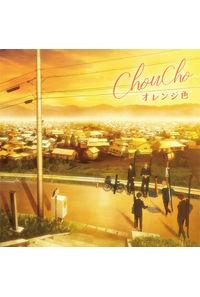 (CD)「ツルネ ―風舞高校弓道部―」エンディングテーマ オレンジ色/ChouCho