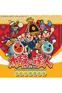 (CD)太鼓の達人 オリジナルサウンドトラック ベビーカステラ