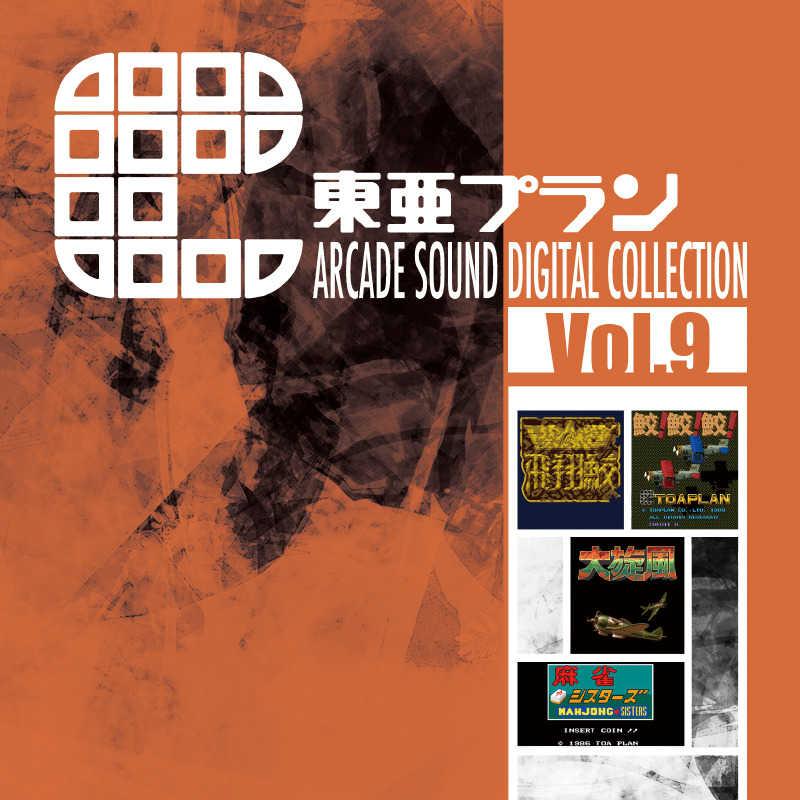 (CD)東亜プラン ARCADE SOUND DIGITAL COLLECTION Vol.9