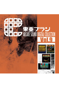(CD)東亜プラン ARCADE SOUND DIGITAL COLLECTION Vol.9