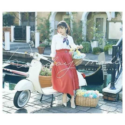 (CD)holiday mode(BD付限定盤)/三森すずこ