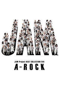 (CD)JAM Project BEST COLLECTION XIII