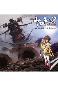 (CD)「宇宙戦艦ヤマト2202 愛の戦士たち」主題歌シングル 大いなる和/ようらんか