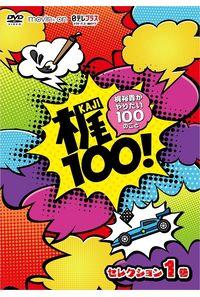 (DVD)梶100!~梶裕貴がやりたい100のこと~ セレクション 1巻