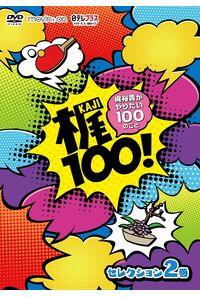 (DVD)梶100!~梶裕貴がやりたい100のこと~ セレクション 2巻