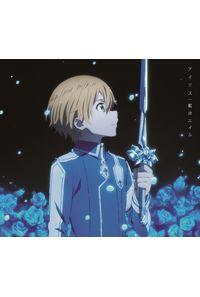 (CD)「ソードアート・オンライン アリシゼーション」エンディングテーマ アイリス(期間生産限定盤)/藍井エイル