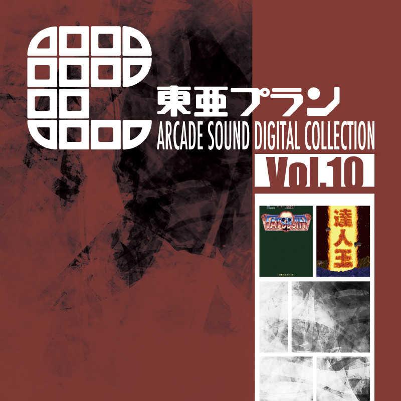 (CD)東亜プラン ARCADE SOUND DIGITAL COLLECTION Vol.10