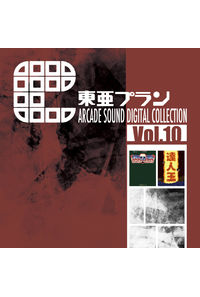 (CD)東亜プラン ARCADE SOUND DIGITAL COLLECTION Vol.10