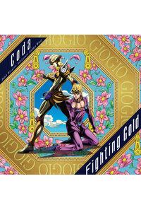(CD)「ジョジョの奇妙な冒険 黄金の風」オープニングテーマ Fighting Gold/Coda